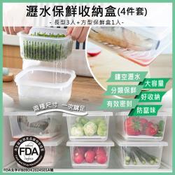好物良品-冰箱瀝水保鮮收納盒組