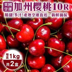 買1送1果物樂園-美國空運加州10R櫻桃(共2盒/每盒約1kg±10%含盒重)
