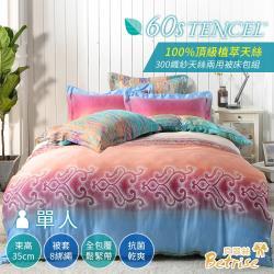Betrise風中奇緣 單人-頂級植萃系列 300支紗100%天絲三件式兩用被床包組