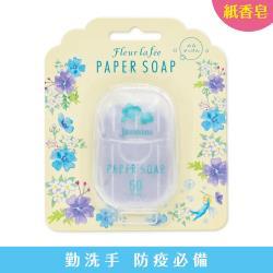 【CHARLEY】繁花精靈紙香皂-茉莉香 50片入