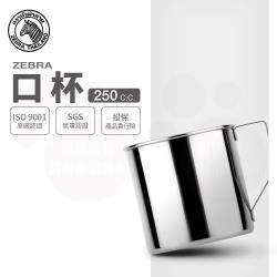 【ZEBRA 斑馬牌】不銹鋼口杯 / 2A07 / 250CC(304不鏽鋼 鋼杯 馬克杯)