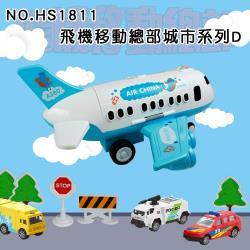 【瑪琍歐玩具】飛機移動總部城市系列/HS1811