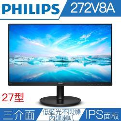 PHILIPS 272V8A 27型IPS面板三介面液晶螢幕