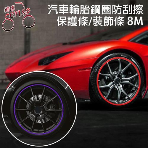 Sense神速 汽車輪胎鋼圈防刮擦保護條/裝飾條 紫/8M