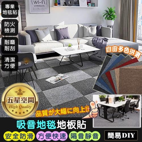 Mr.J家居生活 DIY吸音隔音拼接方塊地毯 (36入一組)