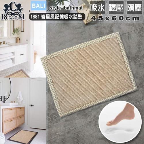 【SONNIG】NINO1881峇里風記憶棉踏墊(經典格紋)