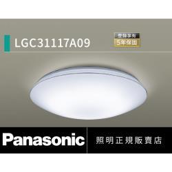 好商量~Panasonic 國際牌 32.5W LGC31117A09 銀線 LED 遙控吸頂燈 調光調色吸頂燈  110V 銀炫