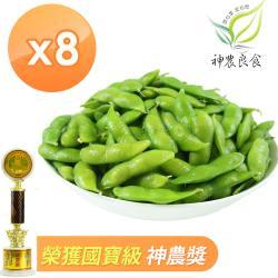 【神農良食】SGS神農獎外銷等級原味/薄鹽/芋香毛豆 三種口味任選(8包)
