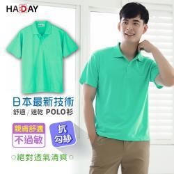 HADAY 男女裝 日本三層結點快乾結構設計 舒適吸濕排汗 短袖POLO衫 薄荷綠-獨家布料層級 快乾 抗UV 男女適穿 舒適輕鬆穿搭