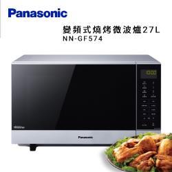Panasonic國際牌 27L變頻式燒烤微波爐NN-GF574(庫)