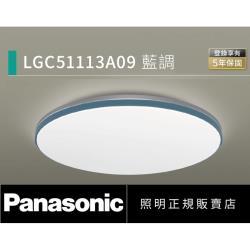 好商量~Panasonic 國際牌 32.7W LGC51113A09 藍調 LED 遙控吸頂燈 調光調色吸頂燈  110V
