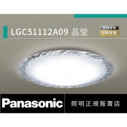 好商量~Panasonic 國際牌 32.7W LGC51112A09 晶瑩 LED 遙控吸頂燈 調光調色吸頂燈  110V
