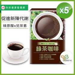 UDR專利綠茶咖啡x5盒