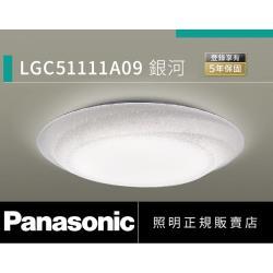 好商量~Panasonic 國際牌 32.7W LGC51111A09 銀河 LED 遙控吸頂燈 調光調色吸頂燈  110V
