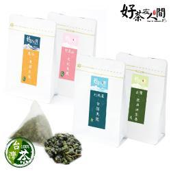 好茶在人間台灣高山原片烏龍三角立體茶包(x4袋/組/四大產區任選)