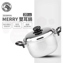 【ZEBRA 斑馬牌】Merry雙耳鍋 20cm / 3.4L(304不鏽鋼 附蓋 湯鍋 雙耳鍋)
