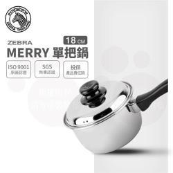 【ZEBRA 斑馬牌】Merry單把鍋 18cm / 2.5L(304不鏽鋼 附蓋 湯鍋 牛奶鍋)