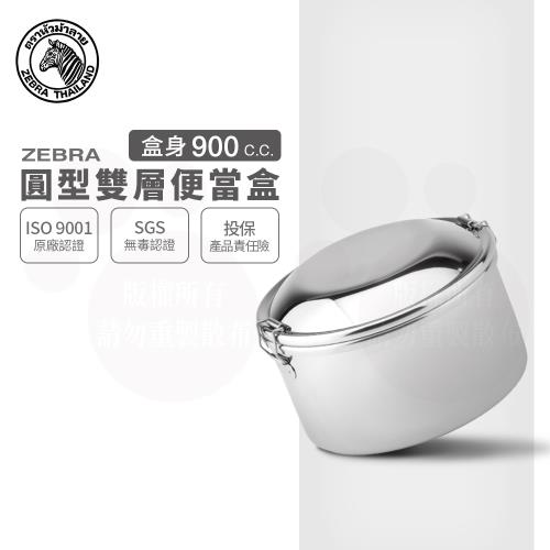 【ZEBRA 斑馬牌】圓型雙層便當盒 / 8S14 / 0.9L(304不鏽鋼 飯盒 便當盒)