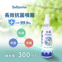 BellWishes 抗菌防護噴霧 晶瑩系列親民瓶-300ml