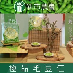 新市農會  極品毛豆仁-500g-包  (5包一組)