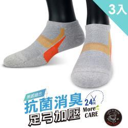 【老船長】(8466)EOT科技不會臭的襪子船型運動襪22-24cm-灰色3雙入