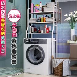 Mr.J家居生活 浴廁多功能落地收納架  洗衣機