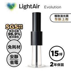 【全新上市】瑞典LightAir IonFlow Evolution PM2.5 精品空氣清淨機(極致消光黑)