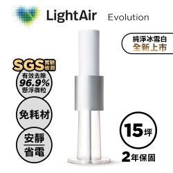 【全新上市】瑞典LightAir IonFlow Evolution PM2.5 精品空氣清淨機(純淨冰雪白)