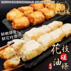 海肉管家-手工黃金酥脆花枝/墨魚尬油條(8包/每包約200g±10%)