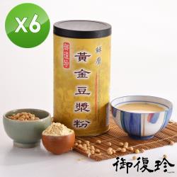 御復珍 鮮磨黃金豆漿粉6罐組 (無糖, 450g/罐)
