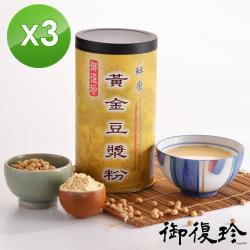 御復珍 鮮磨黃金豆漿粉3罐組 (無糖, 450g/罐)