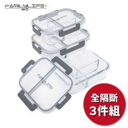 【FL生活+】秒扣可微波強化耐熱玻璃保鮮盒-長型-全隔斷三件組(3600ml)