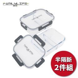 【FL生活+】秒扣可微波強化耐熱玻璃保鮮盒-長型-半隔斷兩件組(2560ml)