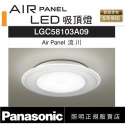 好商量~Panasonic 國際牌 47.8W LGC58103A09 流川 LED 遙控吸頂燈 AIR PANEL 吸頂燈
