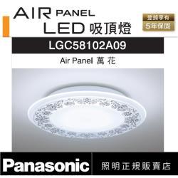 好商量~Panasonic 國際牌 47.8W LGC58102A09 萬花 LED 遙控吸頂燈 AIR PANEL 吸頂燈