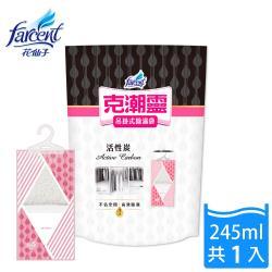 克潮靈 吊掛式除濕袋-活性炭(1入/組)