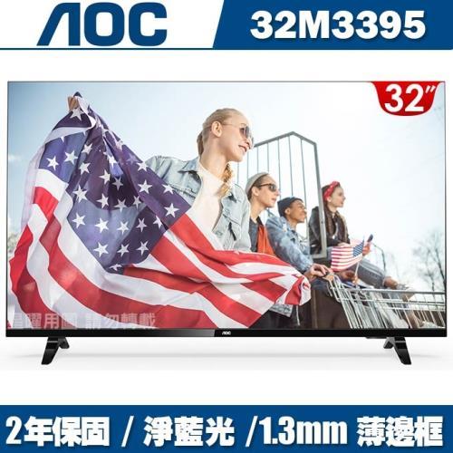 美國AOC32吋薄邊框液晶顯示器+視訊盒32M3395/