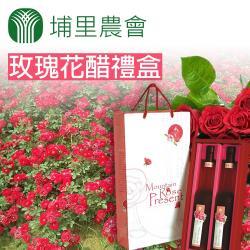 埔里農會 玫瑰花醋禮盒-375ml-瓶-2瓶-盒 (2盒一組)