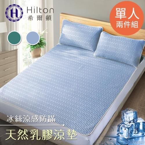 【Hilton希爾頓】冰絲涼感天然乳膠防蹣涼墊單人2件套/雲朵藍/天青藍/