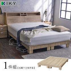 KIKY 渡邊加高加厚六分床底 雙人加大6尺(三色)
