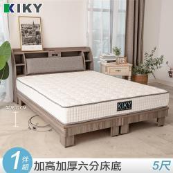KIKY 渡邊加高加厚六分床底 雙人5尺(三色)