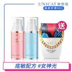 UNICAT變臉貓 輕盈鑽白素顏霜50ml+Q10導入抗氧精華露50ml+水感抗UV保濕隔離乳