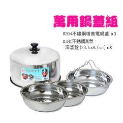 【將將好餐廚】不鏽鋼深蒸盤鍋蓋4件組(10人份)