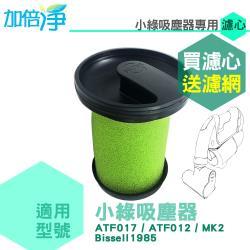 【加倍淨】適用英國小綠除螨吸塵器濾心(2入)【買就送活性碳濾網2片】 ATF017 012 MK2