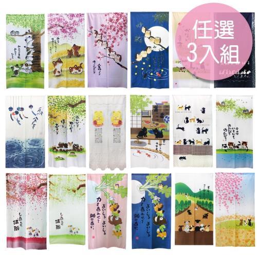 【加長款-寬88CM*175CM】台灣製造日式和風門簾 風水簾 檔煞簾-任選3入組