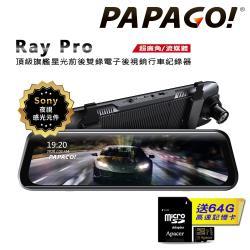 PAPAGO  Ray Pro 頂級旗艦星光 SONY STARVIS 電子後視鏡行車紀錄器(送64G)