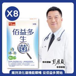 【常春樂活】佰益多益生菌(30包/8盒)