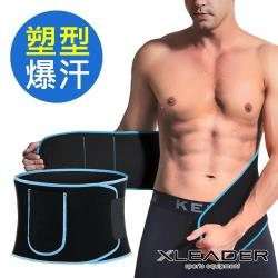 Leader X 運動美體塑型爆汗護腰帶 飆汗帶 黑藍