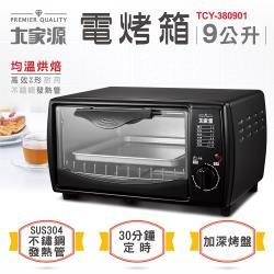 大家源 9公升電烤箱TCY-380901