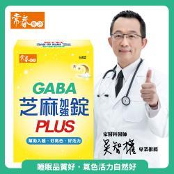 【常春樂活】GABA芝麻加強錠PLUS(60粒/盒)